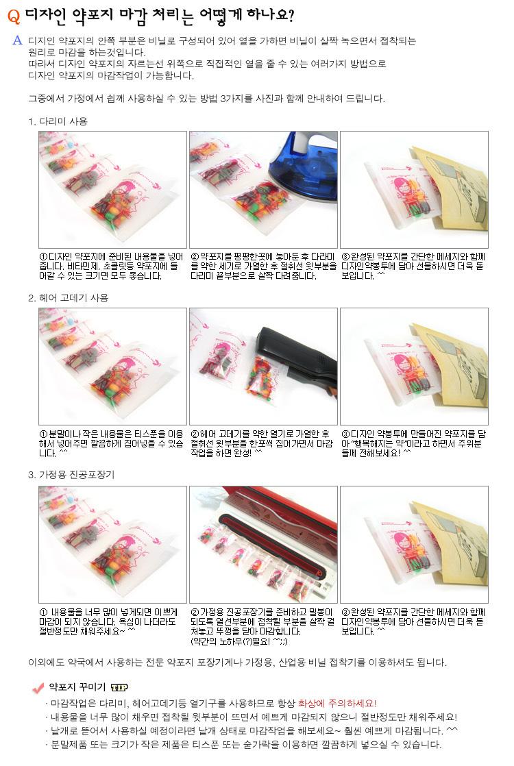 디자인약포지 돌잔치Ⅱ(분홍) - 웜즈, 1,500원, 종이/페이퍼백, 일러스트