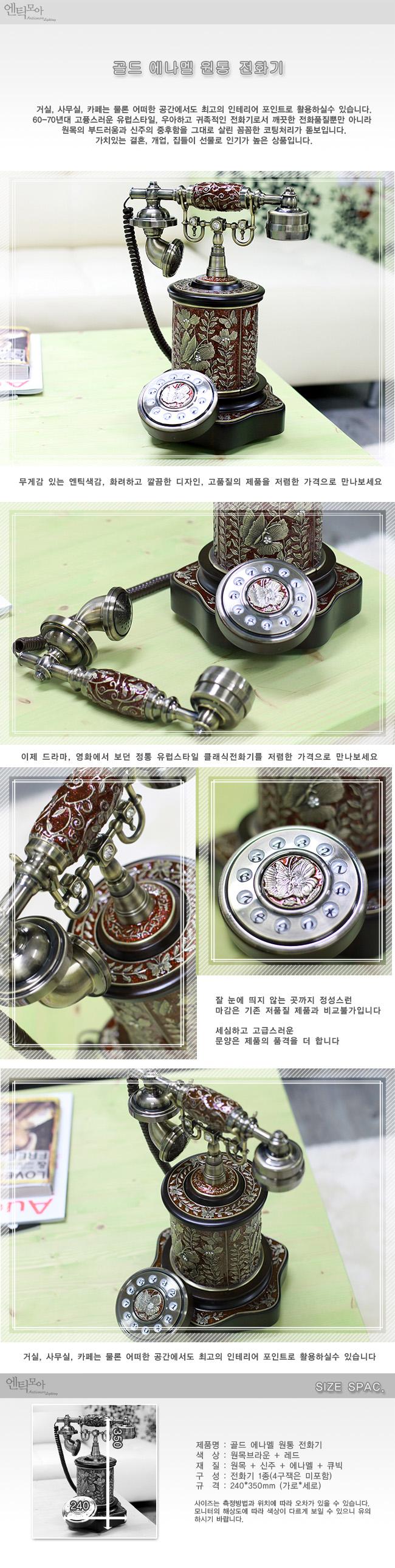 골드 에나멜 원통 전화기 - 데코플러스, 213,750원, 인테리어전화기, 데스크용