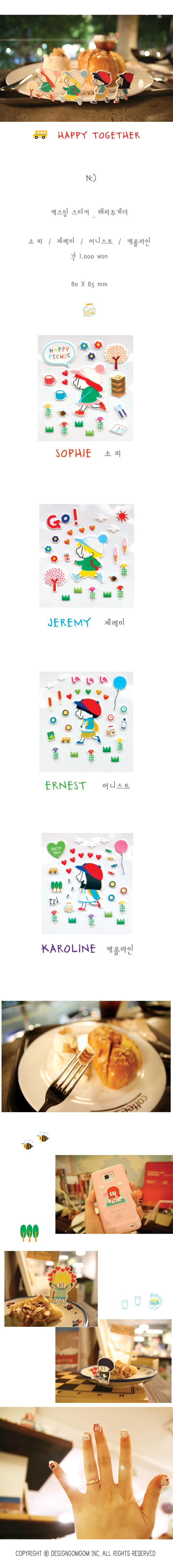 happy together JEREMY - 디자인곰곰, 1,000원, 스티커, 캐릭터스티커