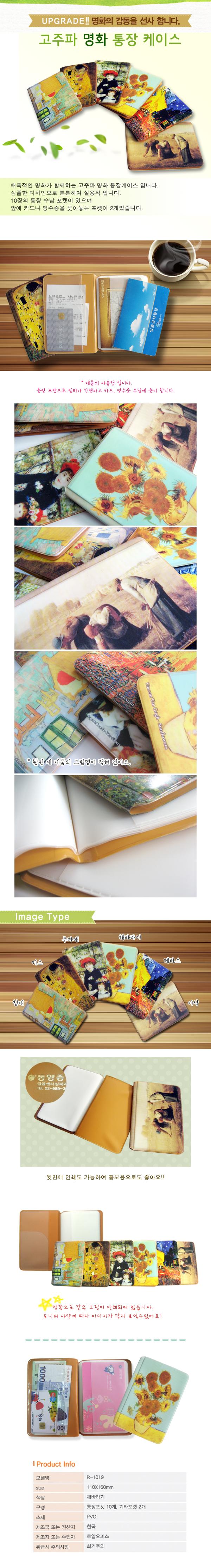 PVC 고주파 명화 통장지갑 - 5TYPE - 로얄오피스, 4,500원, 통장케이스, 심플통장케이스