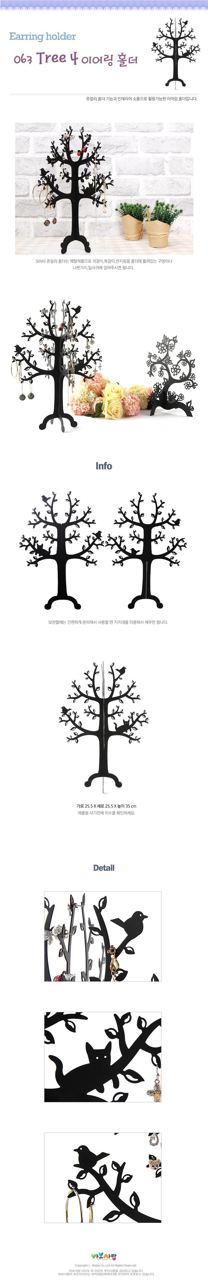트리4 이어링홀더 - 신기, 19,800원, 보관함/진열대, 주얼리진열대
