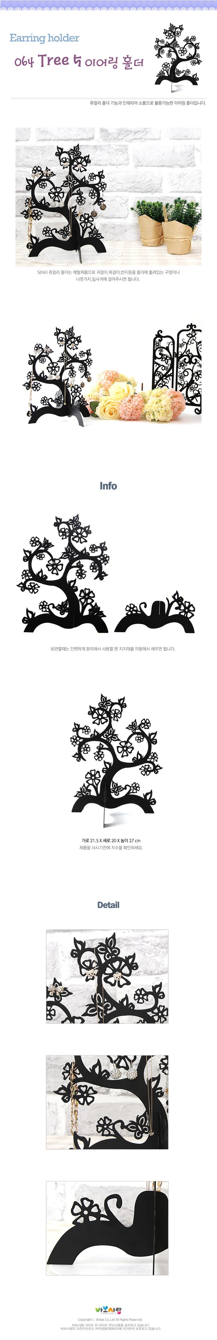 트리5 이어링홀더 - 신기, 14,900원, 보관함/진열대, 주얼리진열대