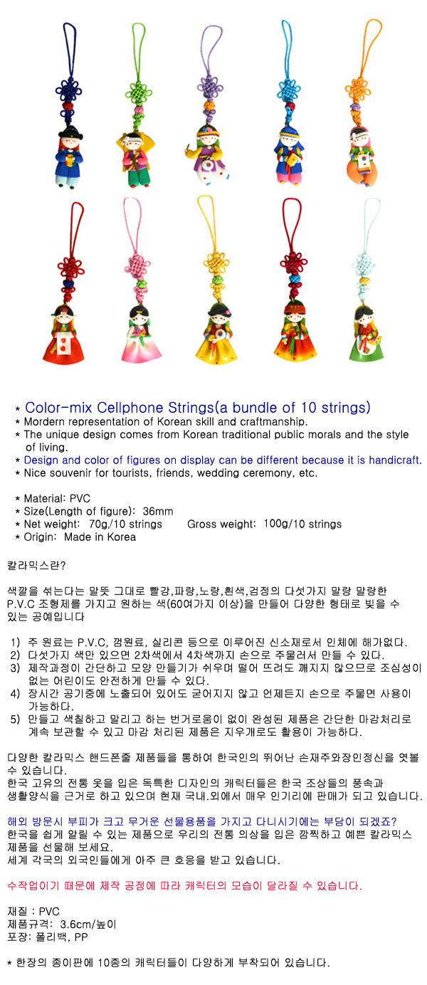 한국 민속 칼라믹스 핸드폰줄(10개묶음) - 라베끄, 10,500원, 스트랩, 주문제작 스트랩