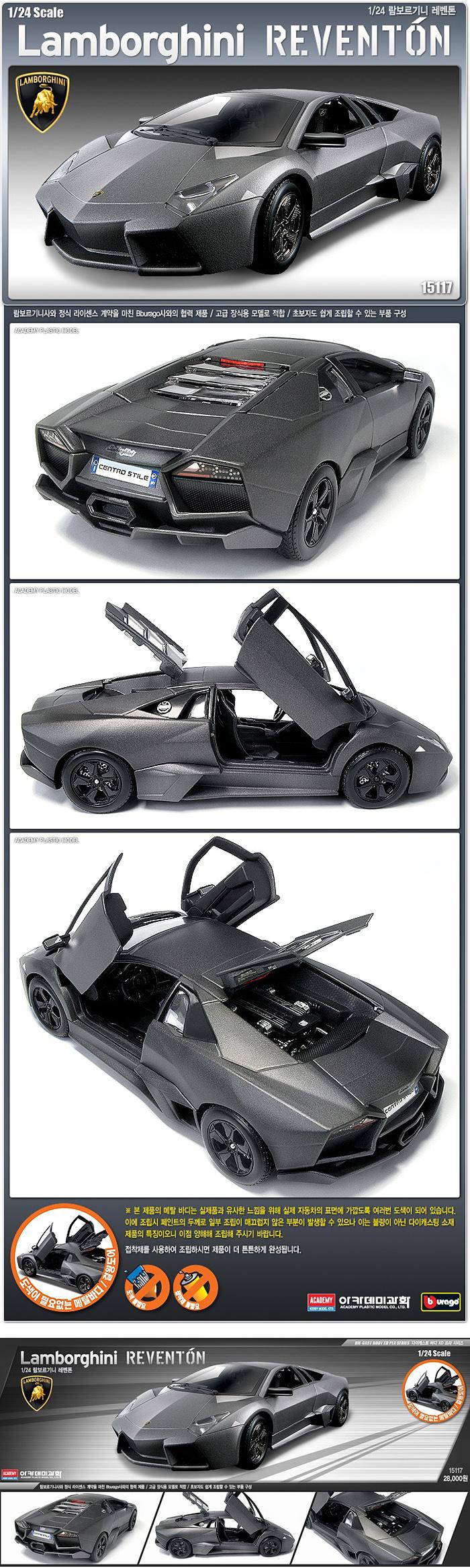 1-24 람보르기니 레벤톤 (도장된 메탈바디 프라모델) - 아카데미과학, 28,000원, 자동차/바이크 프라모델, 자동차 프라모델