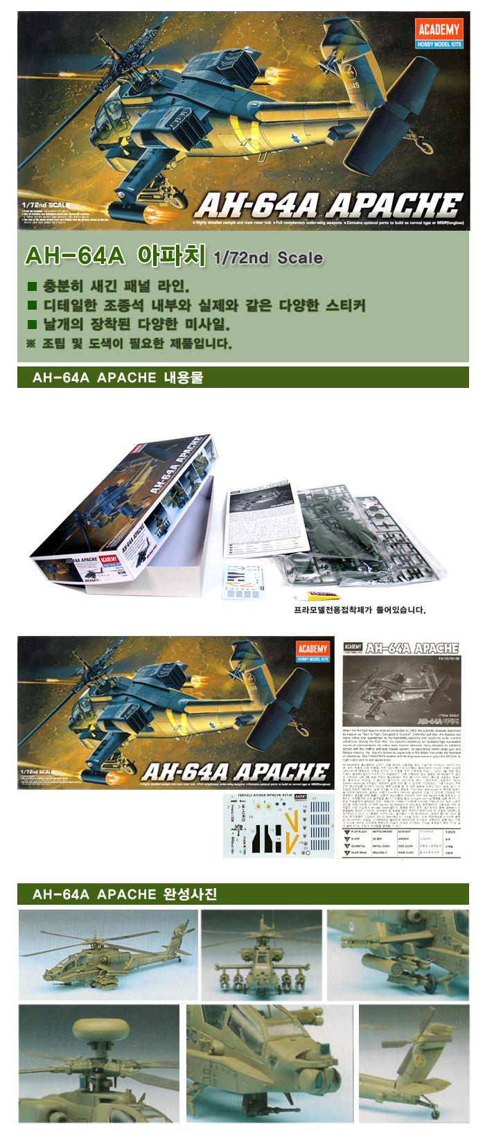 (ACFA110) 1-72 AH-64A 아팟치 (12488)) 아카데미과학 밀리터리 헬기 프라모델 - 아카데미과학, 6,000원, 비행기/배 프라모델, 비행기 프라모델
