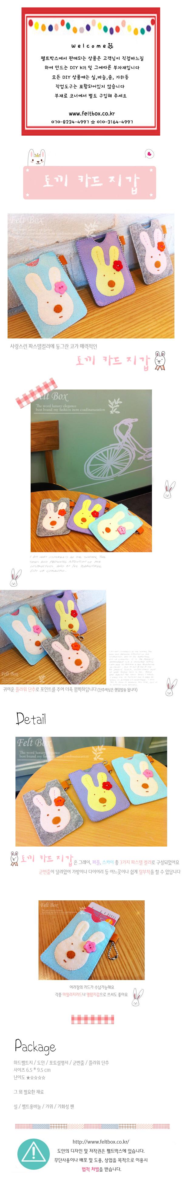 [반제품 DIY kit] 토끼 카드 지갑 - 펠트박스, 2,500원, 펠트공예, 수납/주머니 패키지