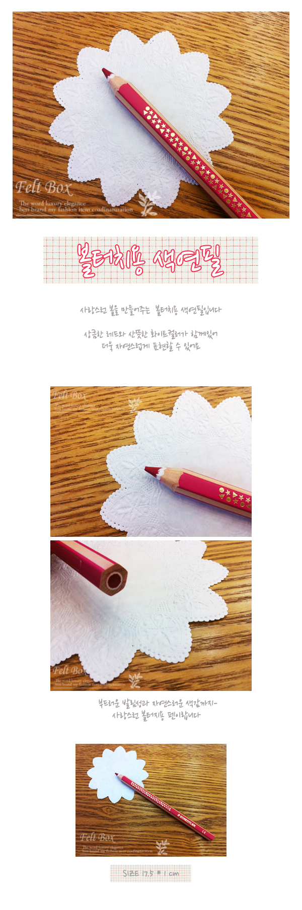 볼터치용 점보 색연필 - 펠트박스, 3,900원, 퀼트/원단공예, 펜/핀/부자재