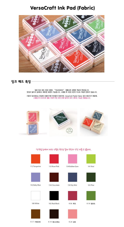[기성]Fabric Ink Pad 의류용 패브릭 잉크패드 - 디자인아지트, 4,600원, 스탬프, 씰링/잉크