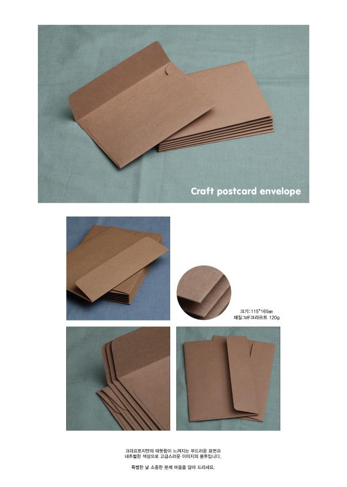기성 엽서봉투 크라프트 1장 115x165 - 디자인아지트, 150원, 편지봉투, 가로봉투