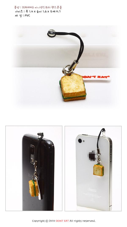 샌드위치 핸드폰줄 + 이어캡 젠더 - 돈트잇, 4,000원, 스티커/이어캡, 이어캡