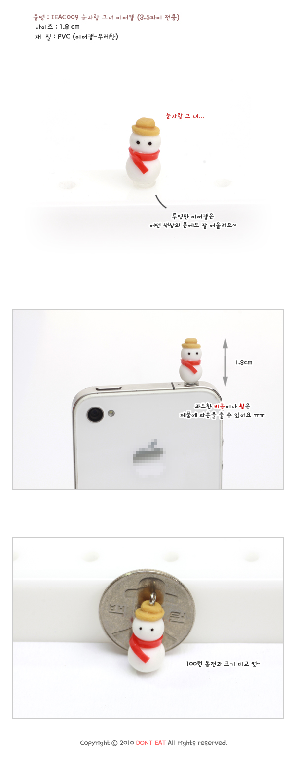 눈사람 그녀 이어캡 (3.5파이 전용) - 돈트잇, 4,000원, 스티커/이어캡, 이어캡
