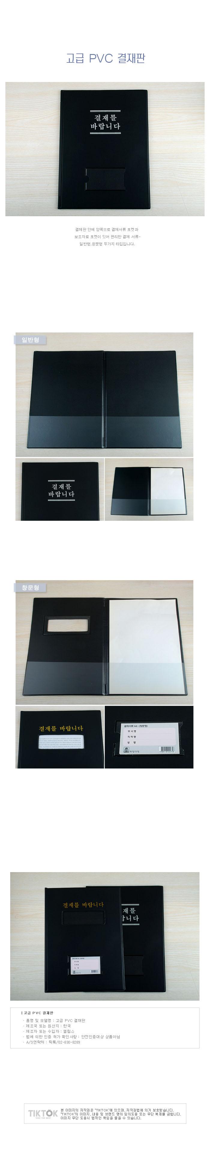 고급 PVC 결재판 - 대하, 3,000원, 파일/클립보드, 레버화일