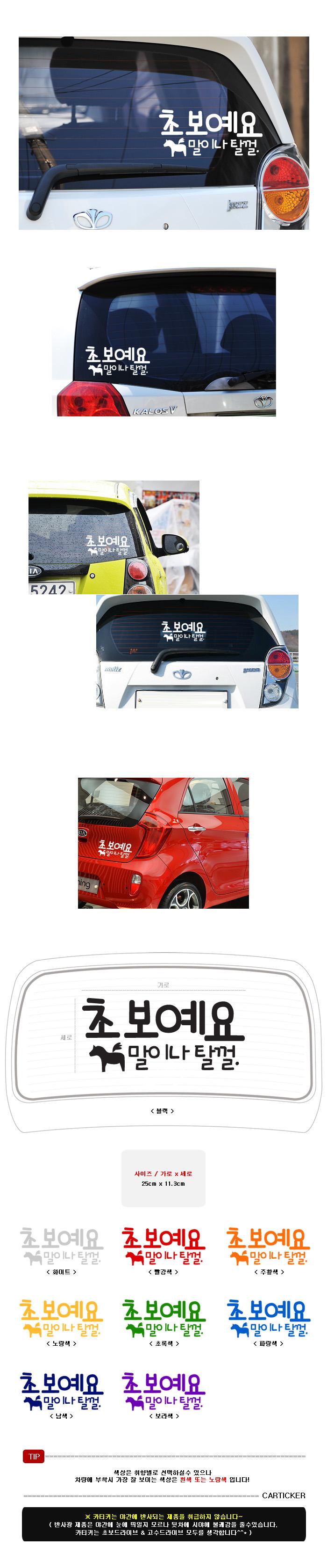 초보예요 말이나탈껄 - 초보운전스티커(381) - 카티커, 3,000원, 자동차 스티커, 초보운전/아기탑승/주차 스티커