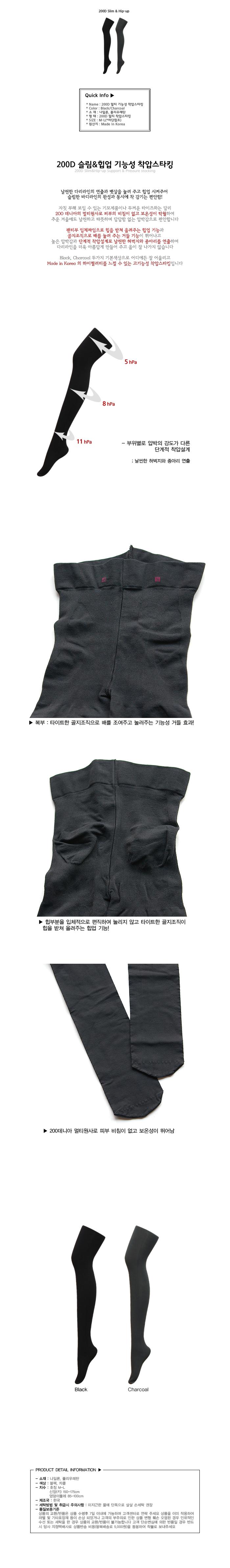 200D 슬림앤힙업 기능성 착압스타킹 입체설계 각선미개선 보온 - 시크릿, 17,900원, 스타킹, 기모스타킹
