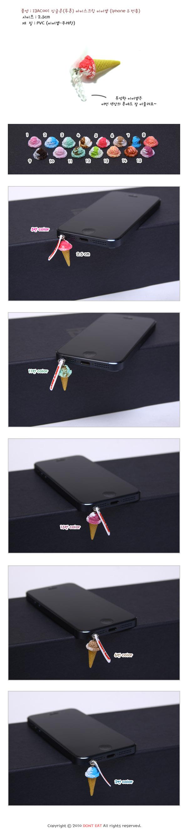 싱글콘(투톤) 아이스크림 이어캡 (아이폰5 전용) - 돈트잇, 3,000원, 스티커/이어캡, 이어캡