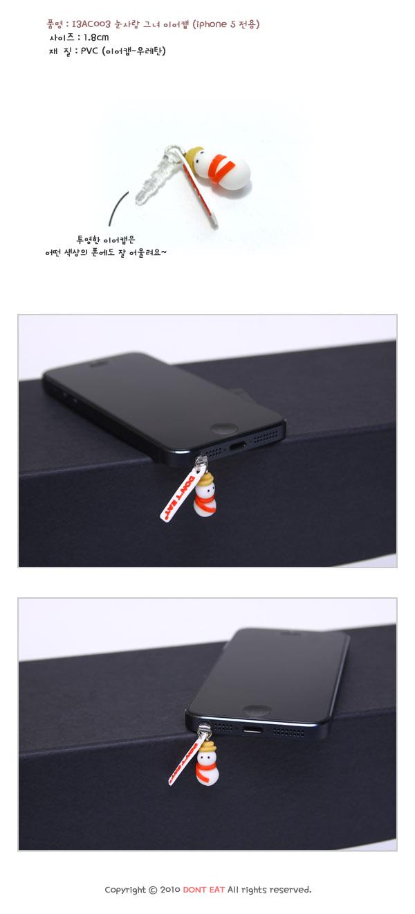 눈사람 그녀 이어캡 (아이폰5 전용) - 돈트잇, 4,500원, 스티커/이어캡, 이어캡