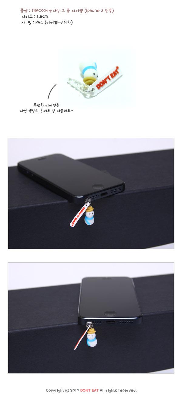 눈사람 그 분 이어캡 (아이폰5 전용) - 돈트잇, 4,500원, 스티커/이어캡, 이어캡