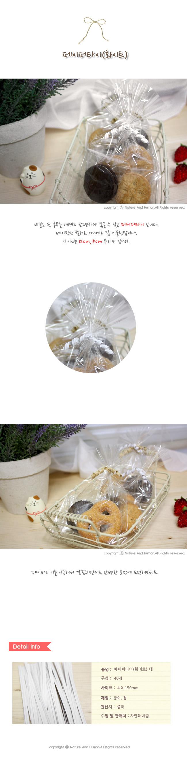 페이퍼타이 화이트 대 (빵끈) - 자연과사람, 1,000원, 리본/포장소품, 끈