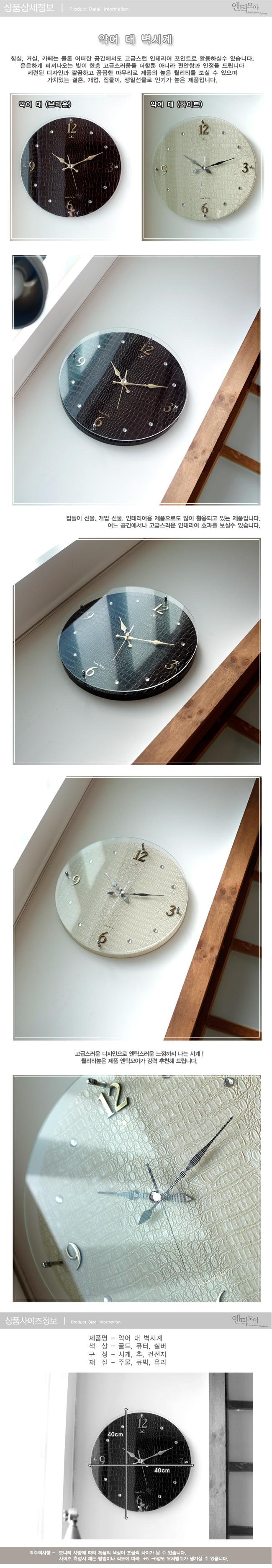 악어(대)벽시계(2color) - 데코플러스, 63,750원, 벽시계, 디자인벽시계