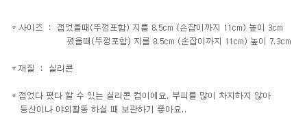 실리콘 접이식 손잡이 컵3칼라) - 안나하우스, 6,000원, 밀폐/보관용기, 반찬/밀폐용기