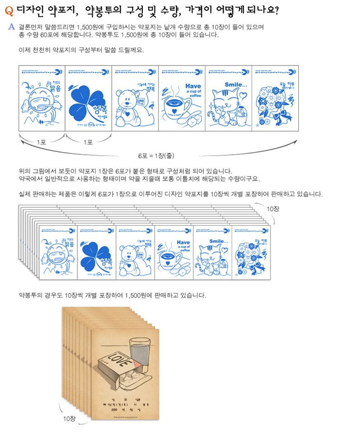 디자인약봉투 스위트 러브 - 웜즈, 1,500원, 종이/페이퍼백, 일러스트
