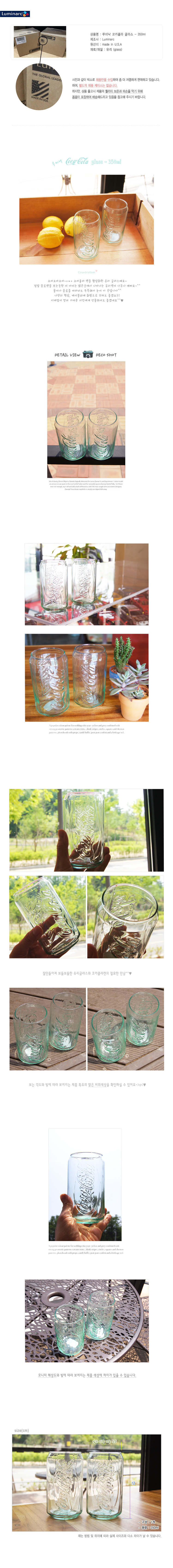 루미낙 CocaCola glass - 350ml - 컨츄리아이템, 8,900원, 유리컵/술잔, 유리컵