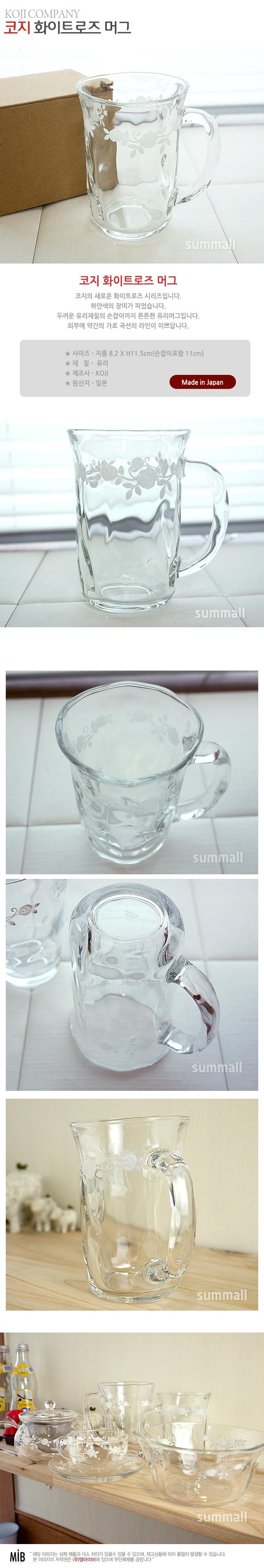 코지 화이트로즈 머그 - 썸몰, 23,275원, 유리컵/술잔, 유리컵