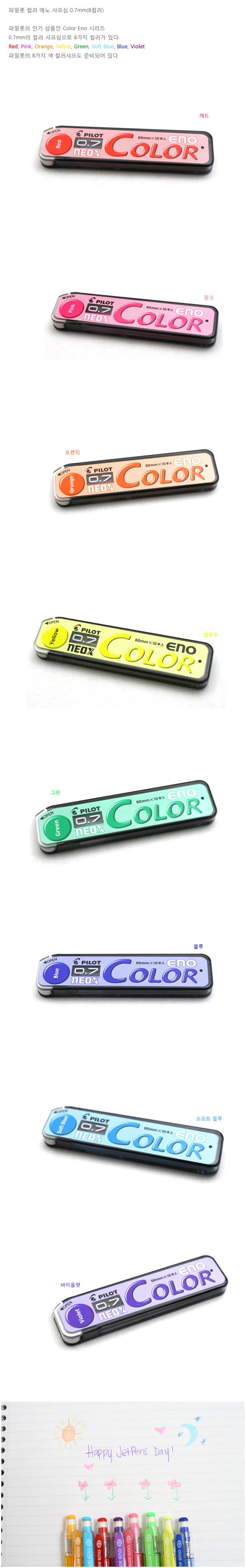 파일롯 컬러 에노샤프심 0.7mm(8컬러) - 제이펜즈, 3,500원, 샤프, 샤프심