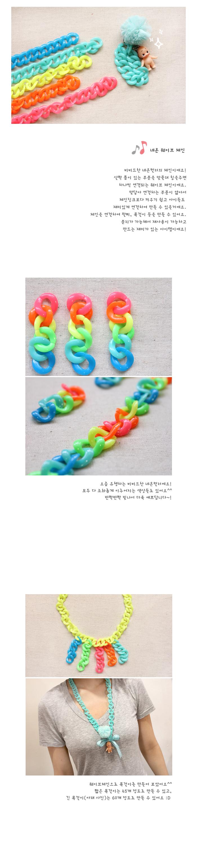 네온웨이브체인_50p - 더펀즈, 6,000원, 주얼리 DIY, 팔찌/발찌