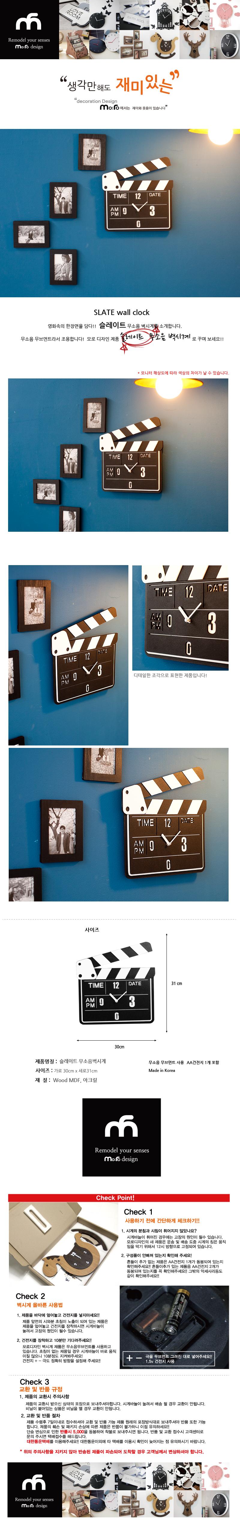 슬레이트 무소음벽시계 - 모로, 26,600원, 벽시계, 디자인벽시계