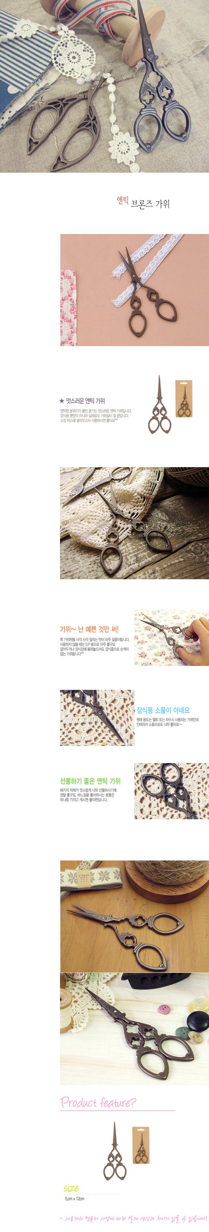 앤틱 브론즈 가위 - 컨츄리아이템, 7,000원, 퀼트/원단공예, 펜/핀/부자재