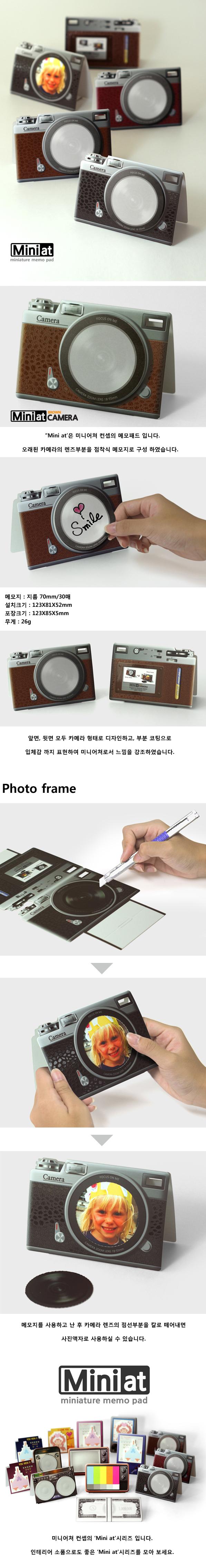 미니앳 카메라 브라운 Mini at CAMERA brown - 매그넘디자인, 3,100원, 메모/점착메모, 점착메모지