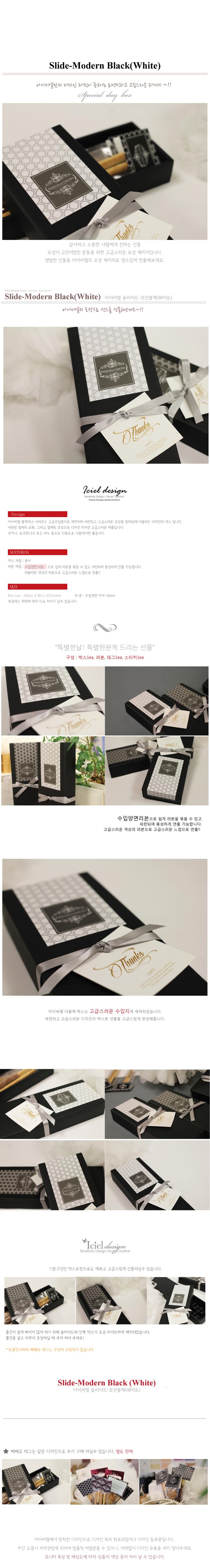 아이씨엘 슬라이드-Modern Black (white) - 아이씨엘, 3,900원, 상자/케이스, 심플