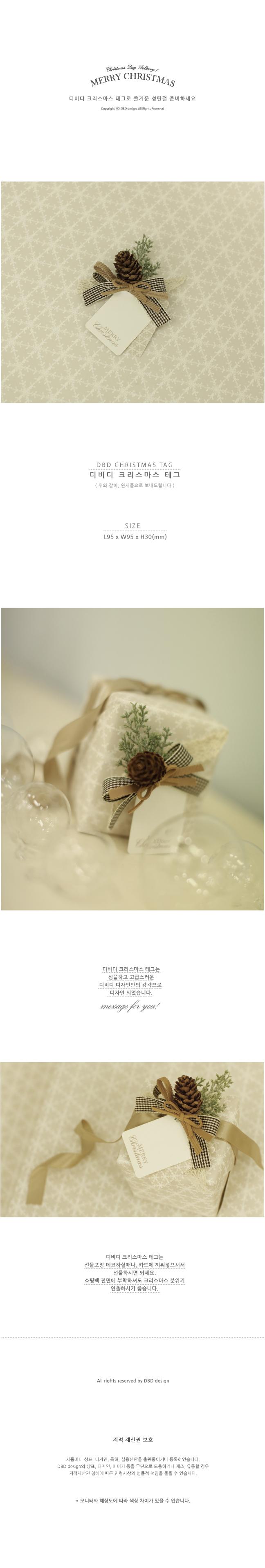 디비디 크리스마스 테그 - Holiday (Natural)3,500원-디비디디자인문구, 선물포장, 리본/포장소품, 쵸핑지바보사랑디비디 크리스마스 테그 - Holiday (Natural)3,500원-디비디디자인문구, 선물포장, 리본/포장소품, 쵸핑지바보사랑