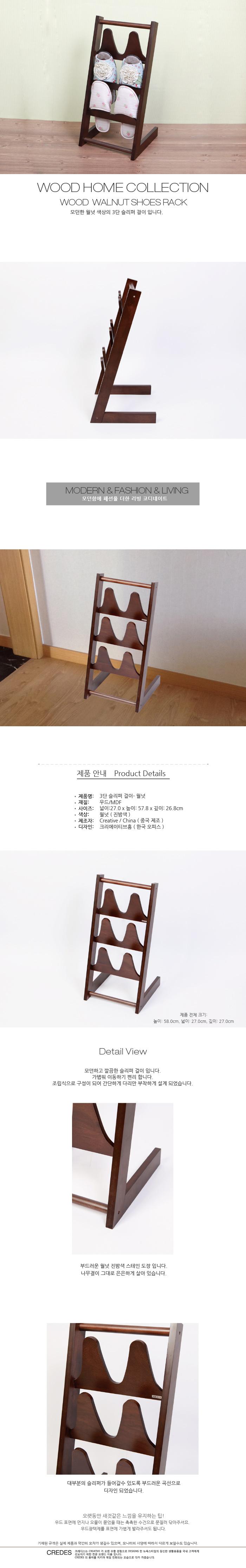 3단 우드 월넛 실내화 걸이 - 크레디스, 25,000원, 수납/선반장, 신발정리대/신발장