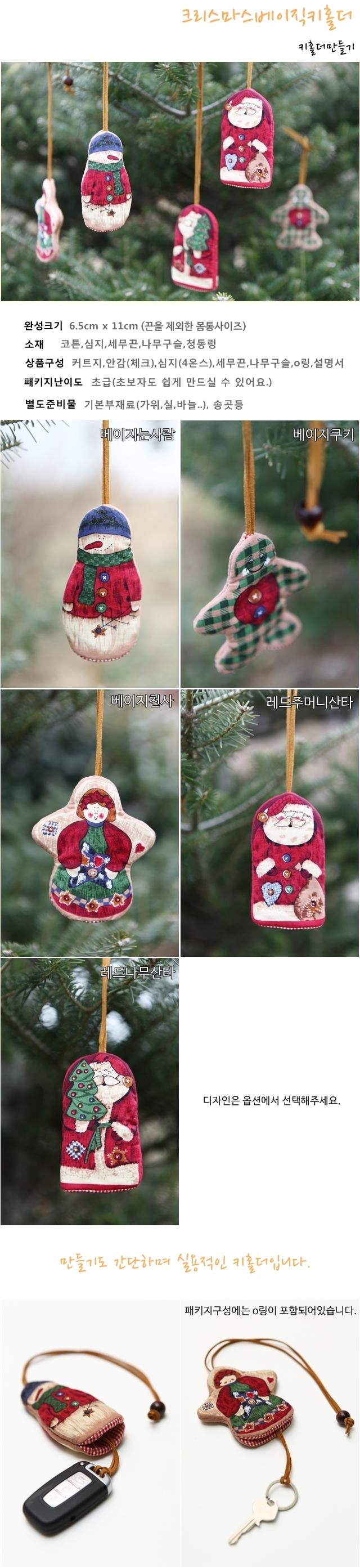 (5종중택1종) 크리스마스베이직키홀더 - 나미꼬의퀼트카페, 10,500원, 퀼트/원단공예, 크리스마스용품 패키지