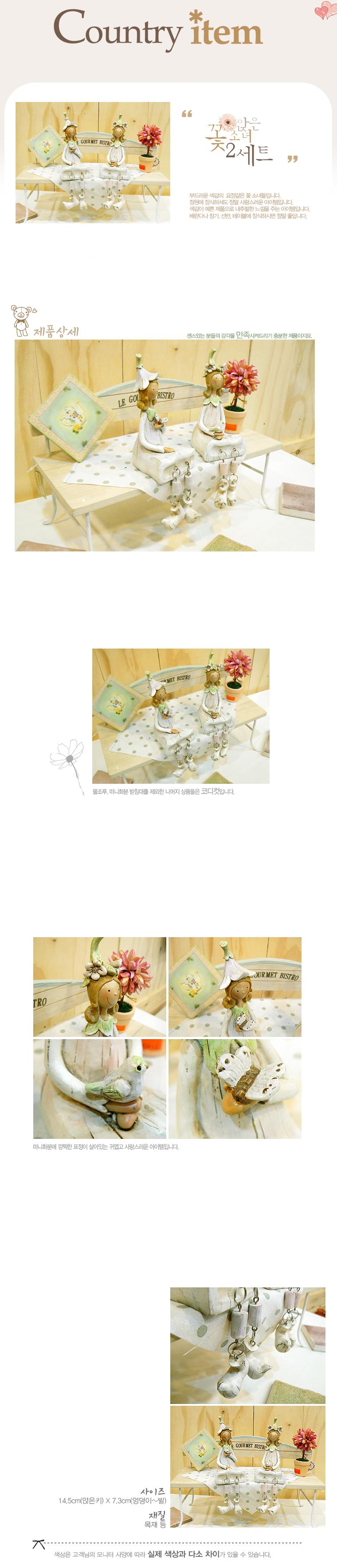 앉은 꽃 소녀 2세트 - 컨츄리아이템, 19,000원, 장식소품, 이니셜/알파벳모형
