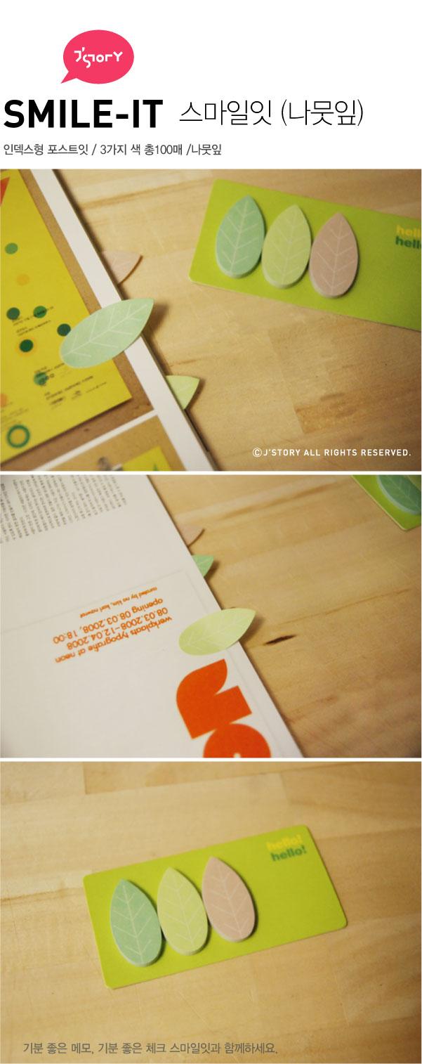 册 报事贴 > 供应韩国清新树叶书签/便签/分页贴/100张  材质:优质纸