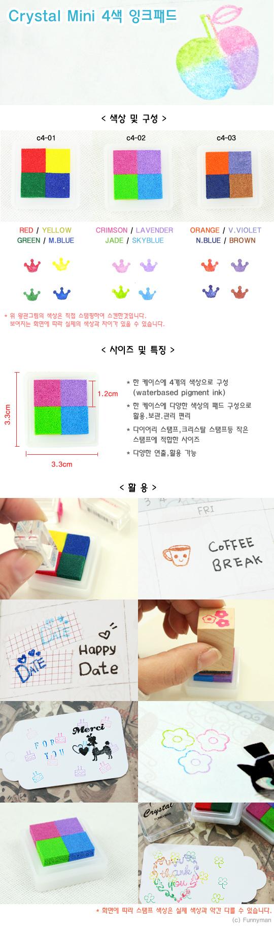 Mini 4색 잉크패드 3TYPE - 퍼니맨, 2,400원, 스탬프, 씰링/잉크