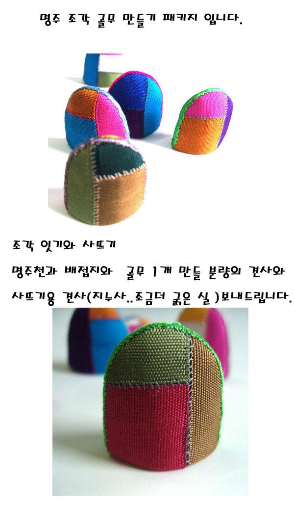 규방공예 만들기  -- 조각 골무 만들기 - 마마후, 5,500원, 전통/염색공예, 조각보/가리개 패키지