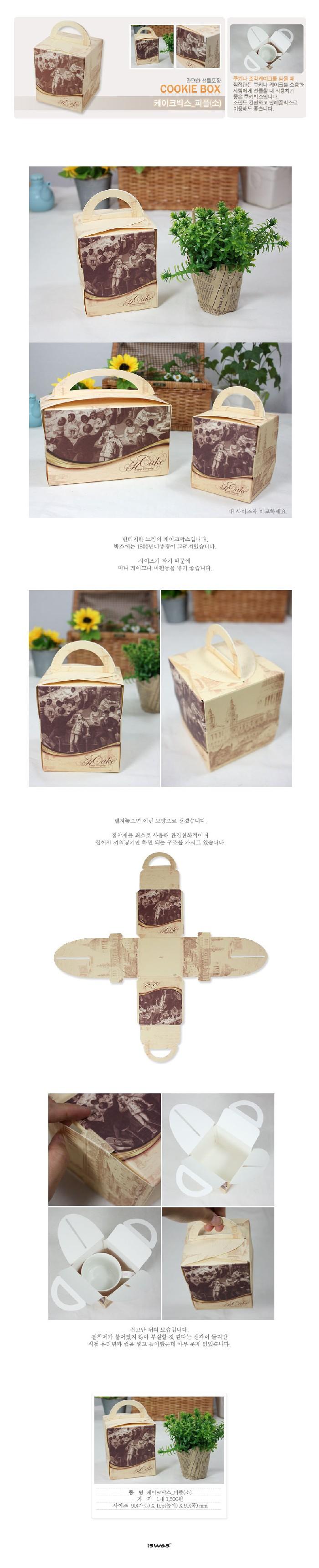 케이크박스 피플(소) - 자연과사람, 1,500원, DIY재료, 포장용구