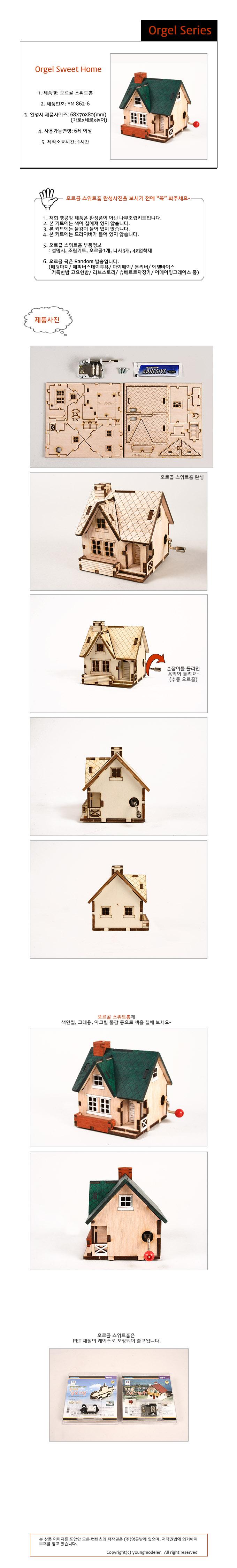 나무만들기시리즈- 오르골 스위트홈 - 영공방, 10,000원, 조각/퍼즐, 우드퍼즐