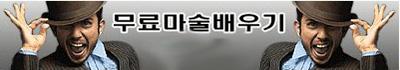 Dice Bomb(칼라 주사위폭탄) - 유매직, 2,200원, 클로즈업마술, 클로즈업