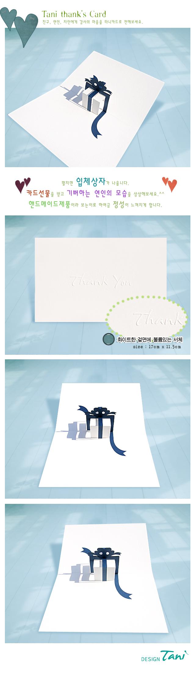 선물 입체 팝업 카드[디자인타니] - 디자인타니, 1,500원, 카드, 입체 팝업 카드