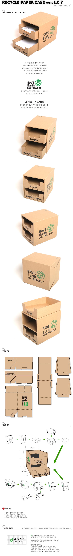 Recycle Paper Case A4 - 이면지함 - 디자인페퍼, 7,900원, 데스크정리, 서류/파일홀더
