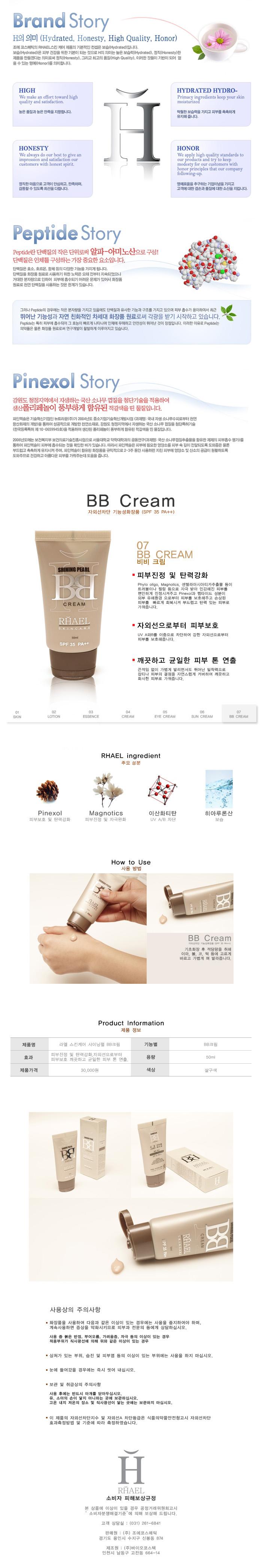 RHAEL Skin 에이치라엘 비비크림 50ml - 에이치라엘, 35,000원, 페이스메이크업, BB/CC크림