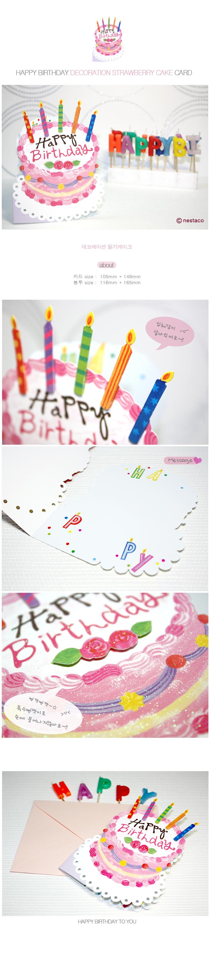 생일카드_Birthday_데코레이션 딸기케이크 - 상은랜드, 1,000원, 카드, 사랑/고백 카드