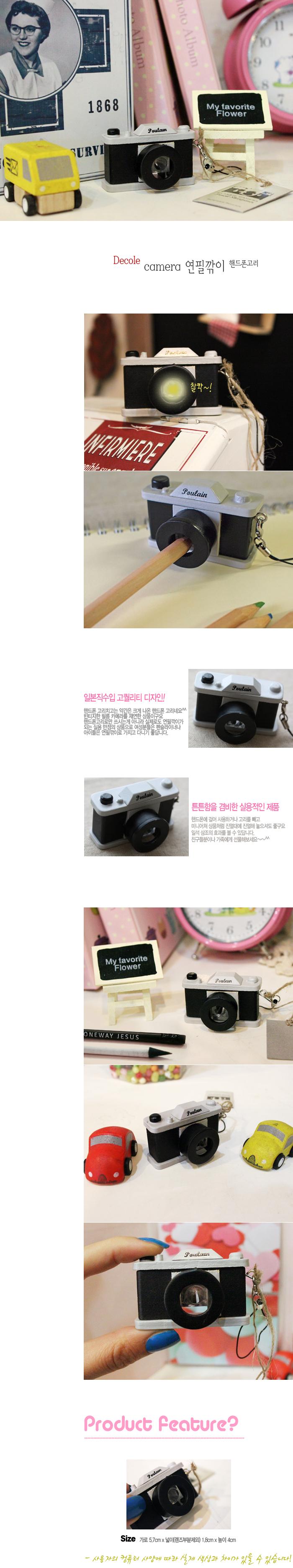 Decole 카메라 연필깎이 핸드폰 고리 - 컨츄리아이템, 13,800원, 필기구 소품, 연필깎이