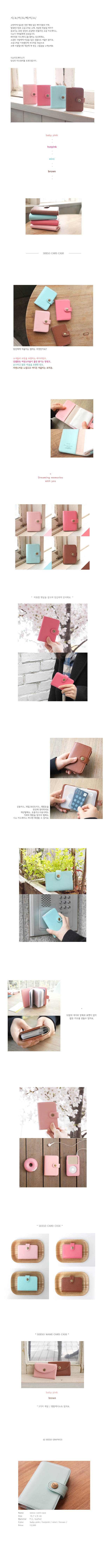 시소 카드 케이스 - 시소, 10,000원, 동전/카드지갑, 카드지갑