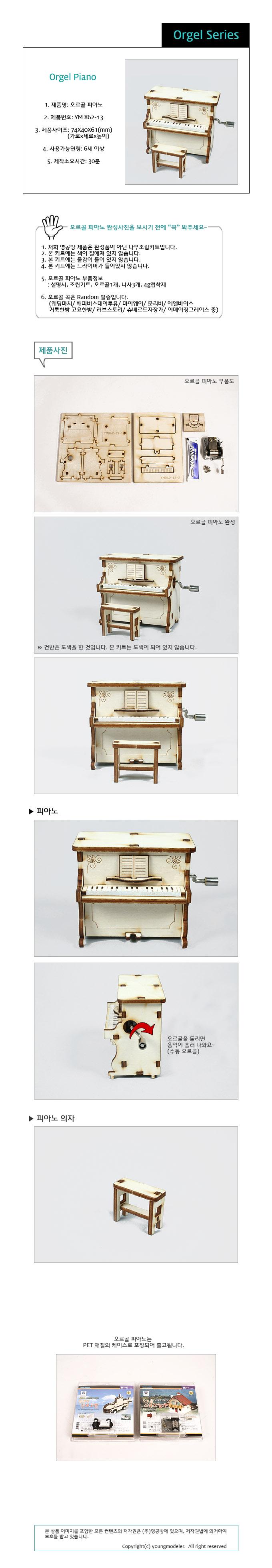 오르골시리즈- 오르골피아노 - 영공방, 10,000원, 조각/퍼즐, 우드퍼즐